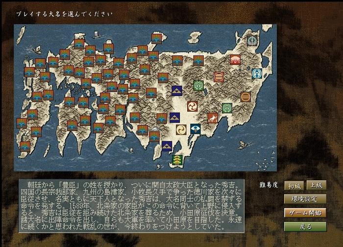 烈風伝のシナリオ「小田原征伐」の開始時の写真