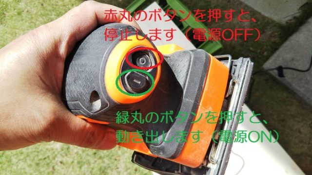 電動サンダーの使い方を説明した画像