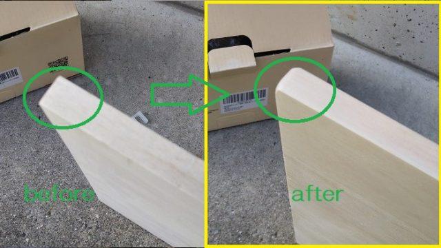 板の角を研磨する前と後を比較した画像