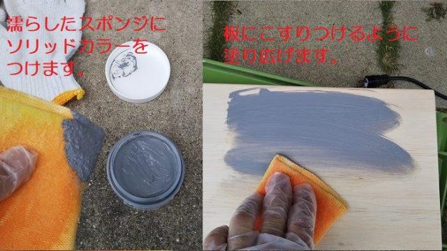 ニスのソリッドカラーの塗り方を説明した画像