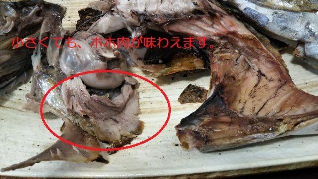 キハダマグロのホホ肉を撮影した写真