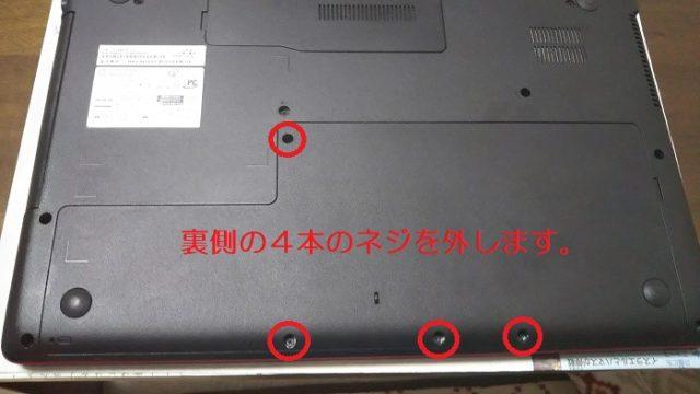 ケース裏側の4本のネジ穴を撮影した写真