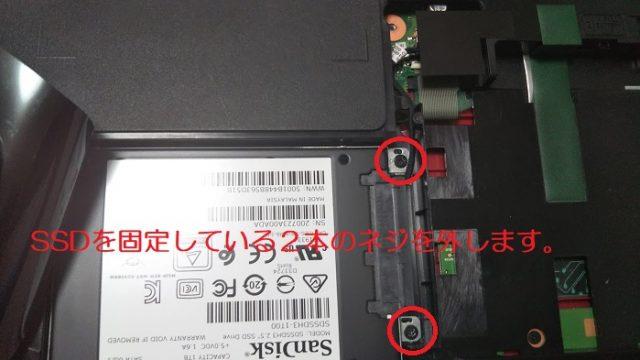 SSDを固定している2本のネジを撮影した写真