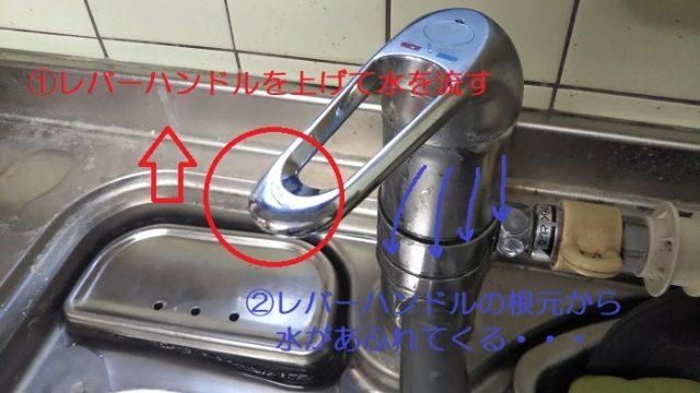 水栓から水を流すと、ハンドルから水漏れする写真