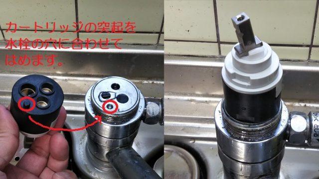 バルブカードリッジと水栓の取り付け位置を説明した画像