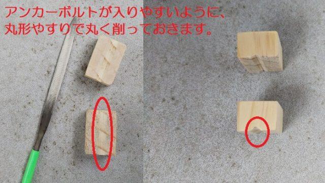 カットしたパイン材を丸形に削った写真