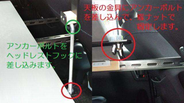 テーブルをヘッドレストに固定する手順を説明した画像