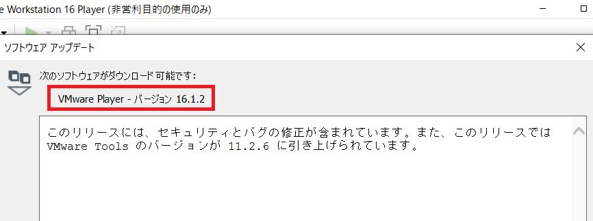VMware Player16.1.2のアップデート画面を撮影した写真