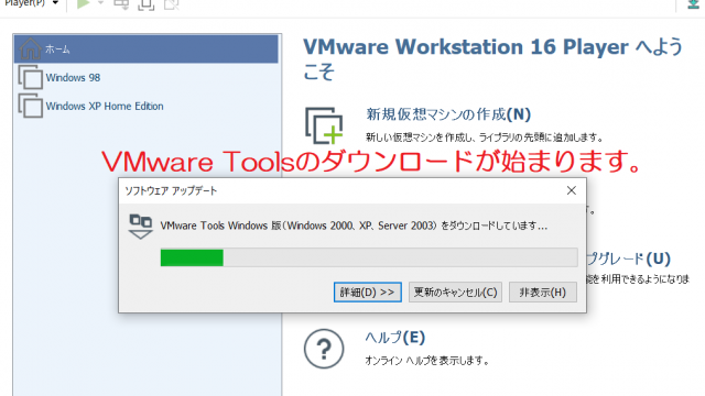 VMware Toolsのダウンロード画面を撮影した写真