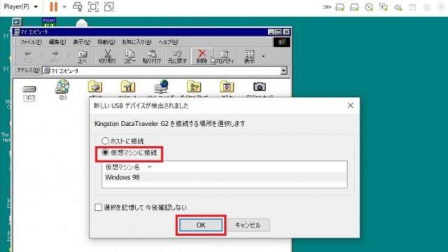VMwareにインストールしたWindows98にUSBメモリを接続しようとしている画像