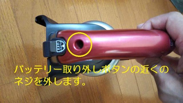 バッテリー取り外しボタンの近くのネジを外す画像