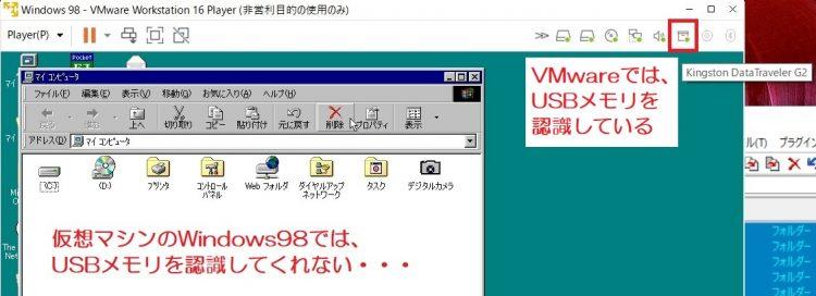 USBメモリがWindows98で認識しないことを説明した画像