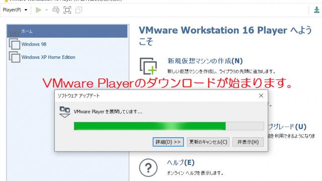 VMware Playerのダウンロード画面を撮影した写真