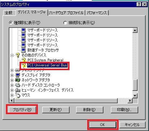 デバイスマネージャーで「PCI Universal Serial Bus」のプロパティを説明した画像