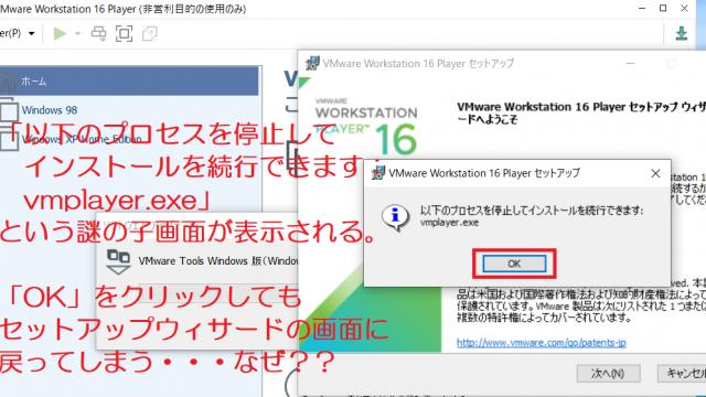 VMware Playerのセットアップウィザードのメッセージを撮影した写真