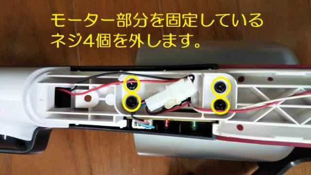 モーター部分を固定している、ネジ4個を撮影した写真