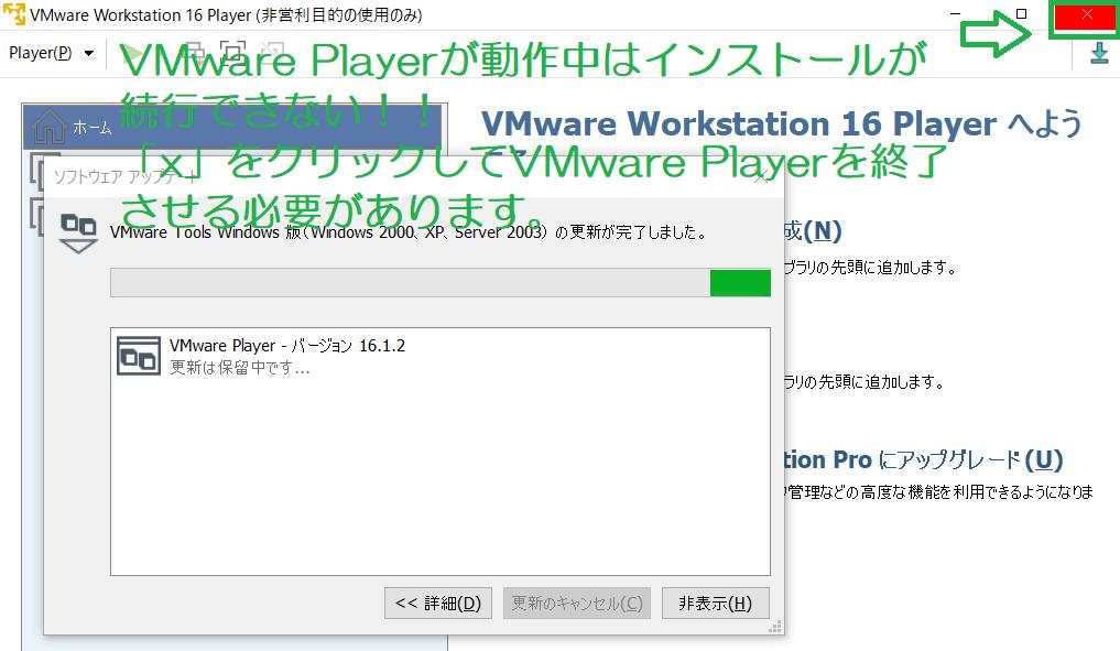 VMware Playerを終了させる写真