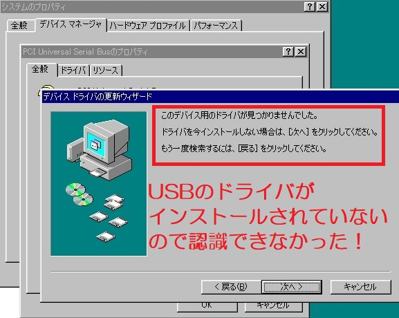 USBのドライバがインストールされていない画像