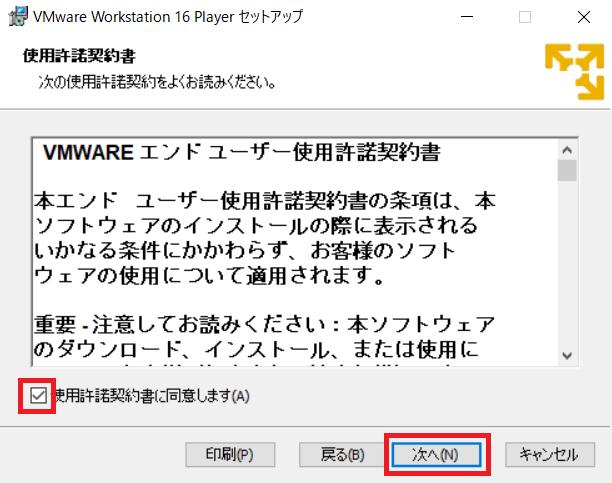 VMware Playerの使用許諾契約書の画面を撮影した写真