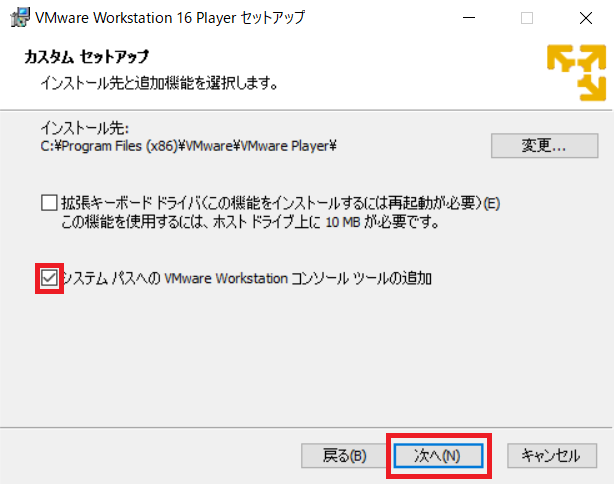 VMware Playerのカスタムセットアップの写真