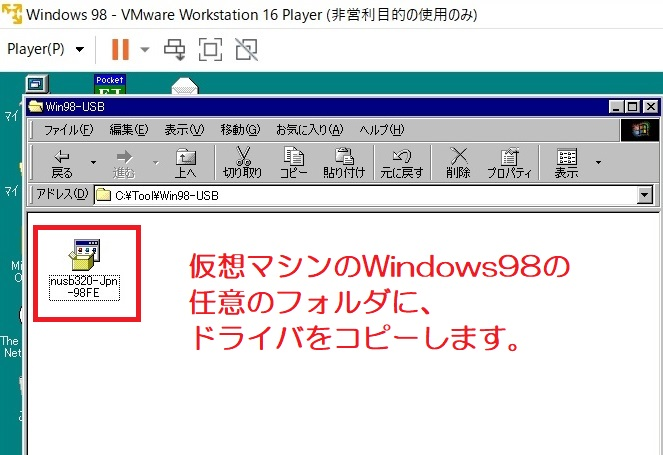 ドライバを仮想マシンのWindows98の任意のフォルダにコピーする写真