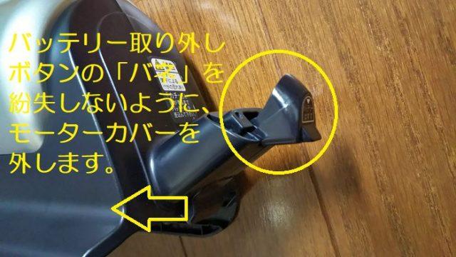 バッテリー取り外しボタンの「バネ」を説明した画像