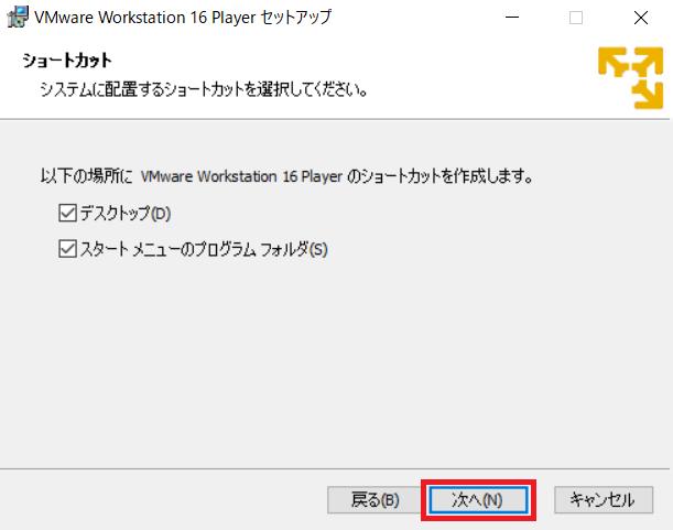 VMware Playerのショートカットの設定画面の写真