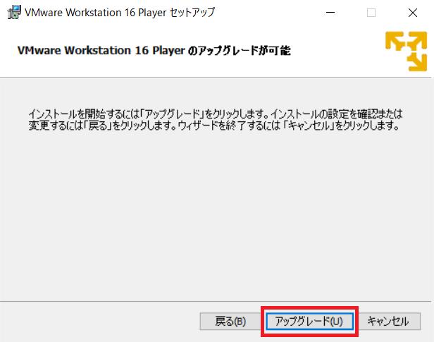 VMware Playerのセットアップウィザードの終了画面を撮影した写真