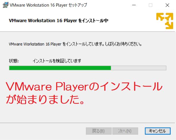 VMware Player16.1.2がインストールしている写真