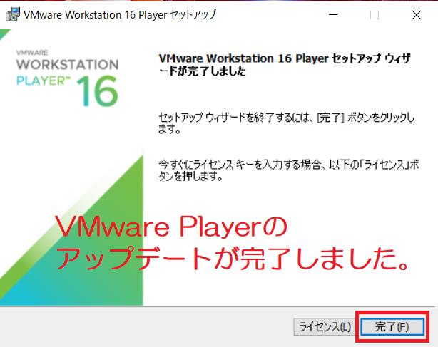VMware Player16.1.2のインストールが終了した写真
