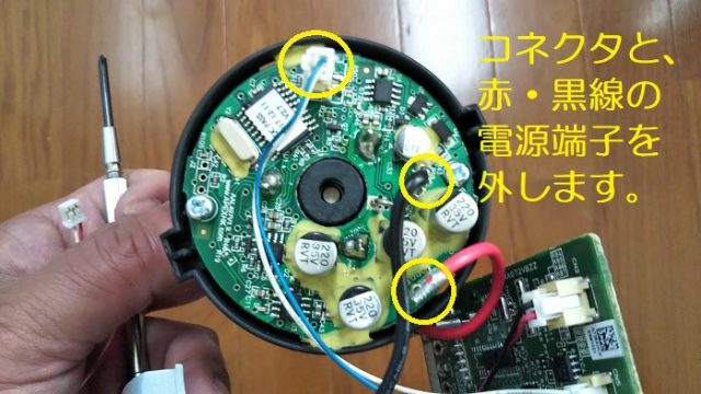 モーターのコネクタと電源端子を撮影した写真