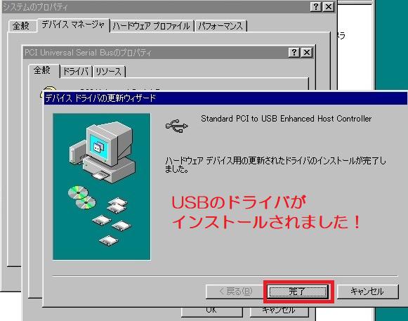 USBのドライバがインストールされた画像