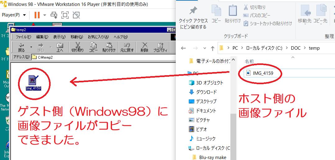 ホスト側(Windows10)からゲスト側(Windows98)に画像ファイルをドラッグ&ドロップした写真