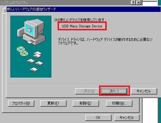 Mass Storage Class」のドライバの検索画面の写真