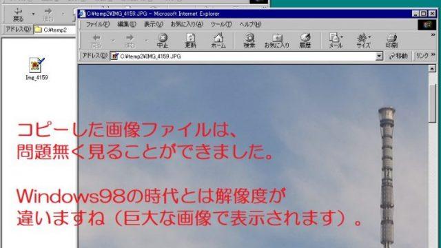ゲスト側(Windows98)にコピーした画像ファイルを開いた写真