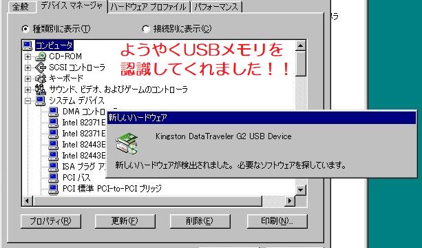 Windows98がUSBメモリを認識した写真
