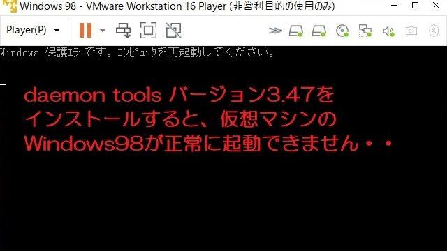 daemon toolsバージョン3.47をインストールすると、Windows98が起動しない写真