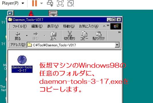 daemon-tools-3-17.exeをwindows98にコピーした写真