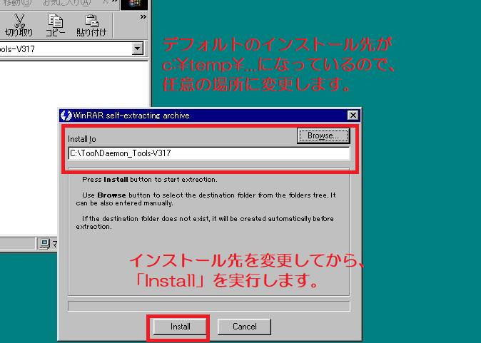 インストール先を変更する手順を説明した画像