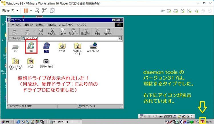 daemon tools V317の仮想ドライブを説明した画像