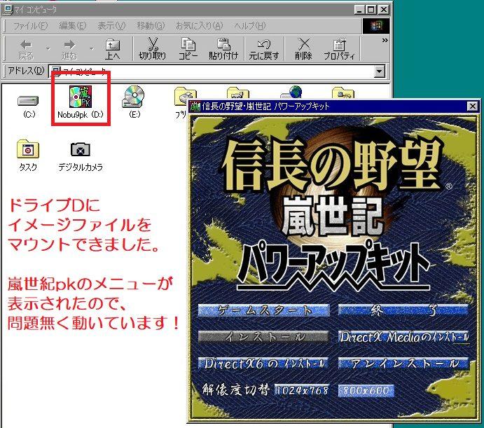 仮想ドライブにイメージファイルがマウントされた画像