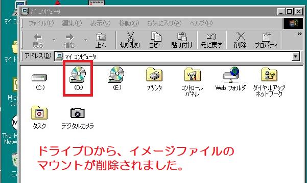仮想ドライブのイメージファイルがアンマウントされた画像