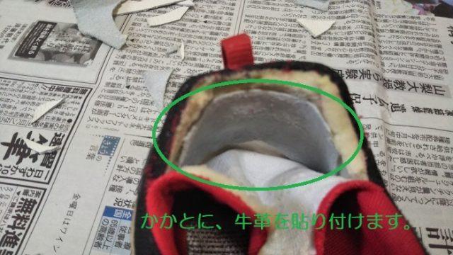 布用接着剤を塗った牛革をかかとの内側に貼る写真