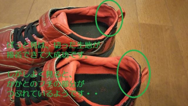 ふちのスポンジがつぶれてしまったスニーカーを撮影した写真