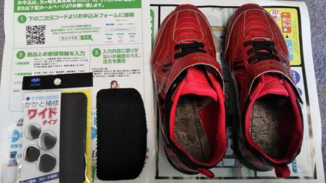 すりきれ防衛隊(ワイドタイプ)とスニーカーを撮影した写真