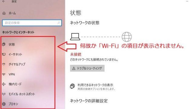ネットワークとインターネットの画面に、Wi-Fiが表示されない写真