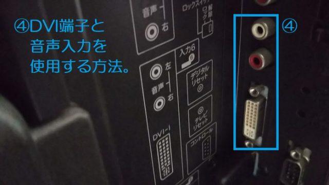テレビのDVI端子を撮影した写真
