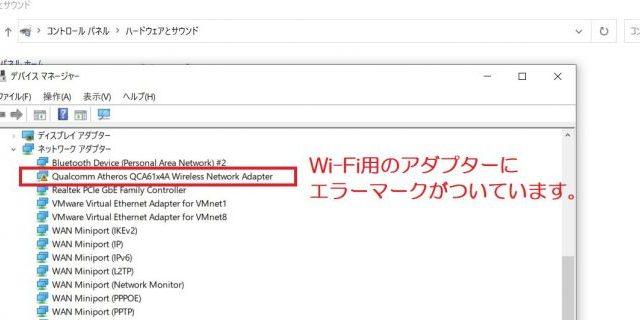 ワイヤレスネットワークのアダプタがエラー表示のデバイスマネージャーの写真
