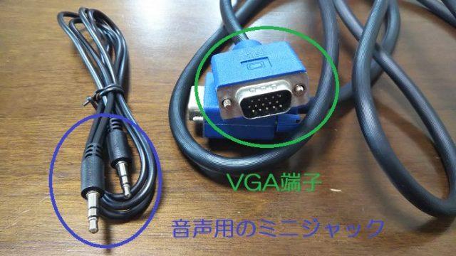 VGA端子と音声用のミニジャック・ケーブルを撮影した写真