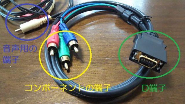 D端子と音声用のオーディオ端子を撮影した写真